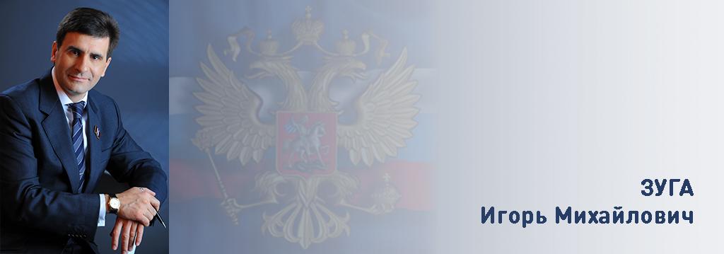 Зуга Игорь Михайлович официальный сайт