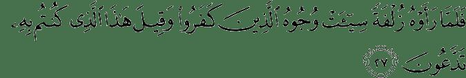 Surat Al-Mulk Ayat 27