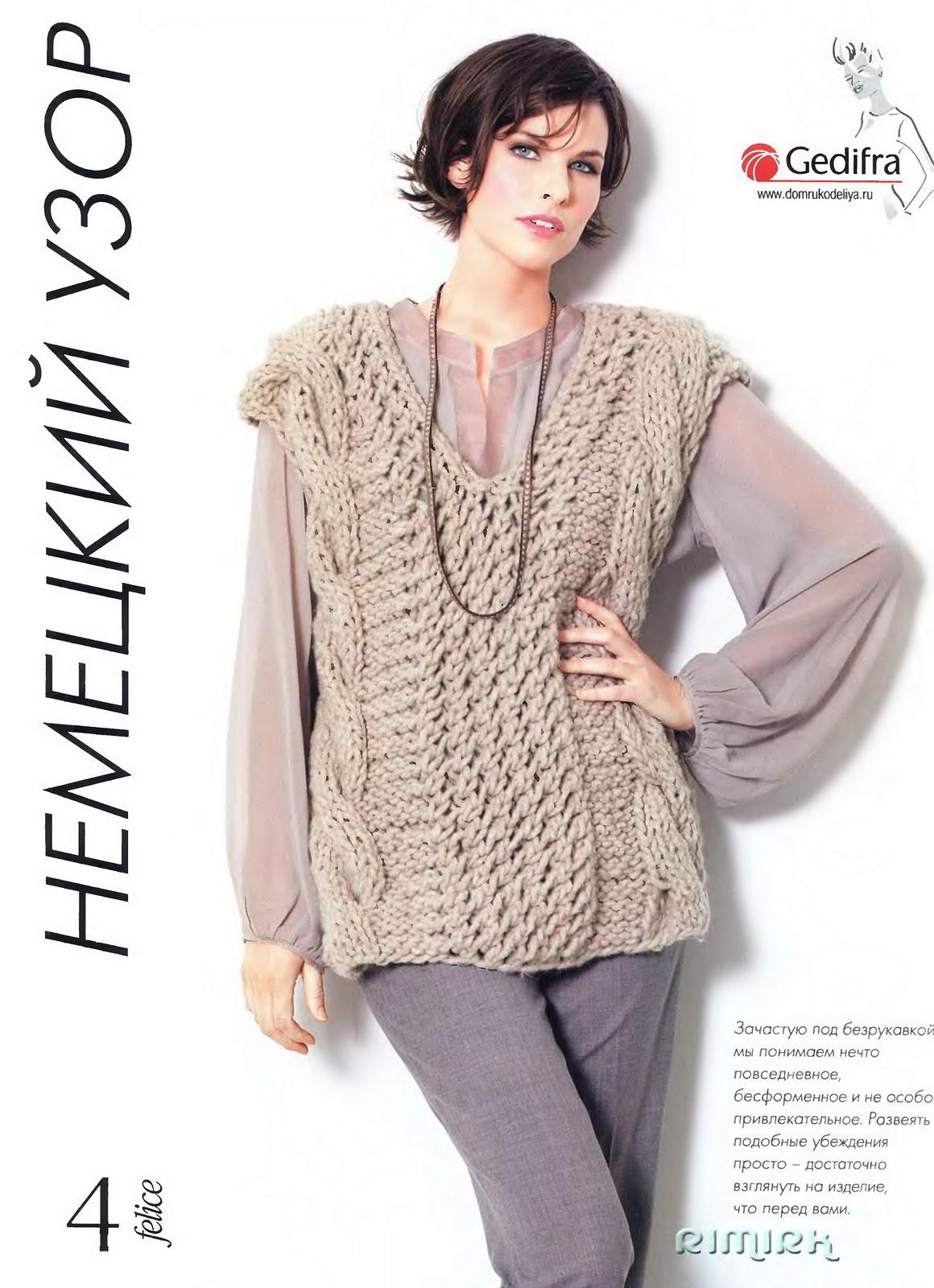 Модели вязания из толстых ниток