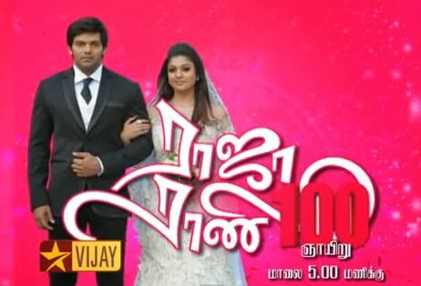 Raja Rani 100th Day Celeberation Promo 1,2,3 12-01-2014