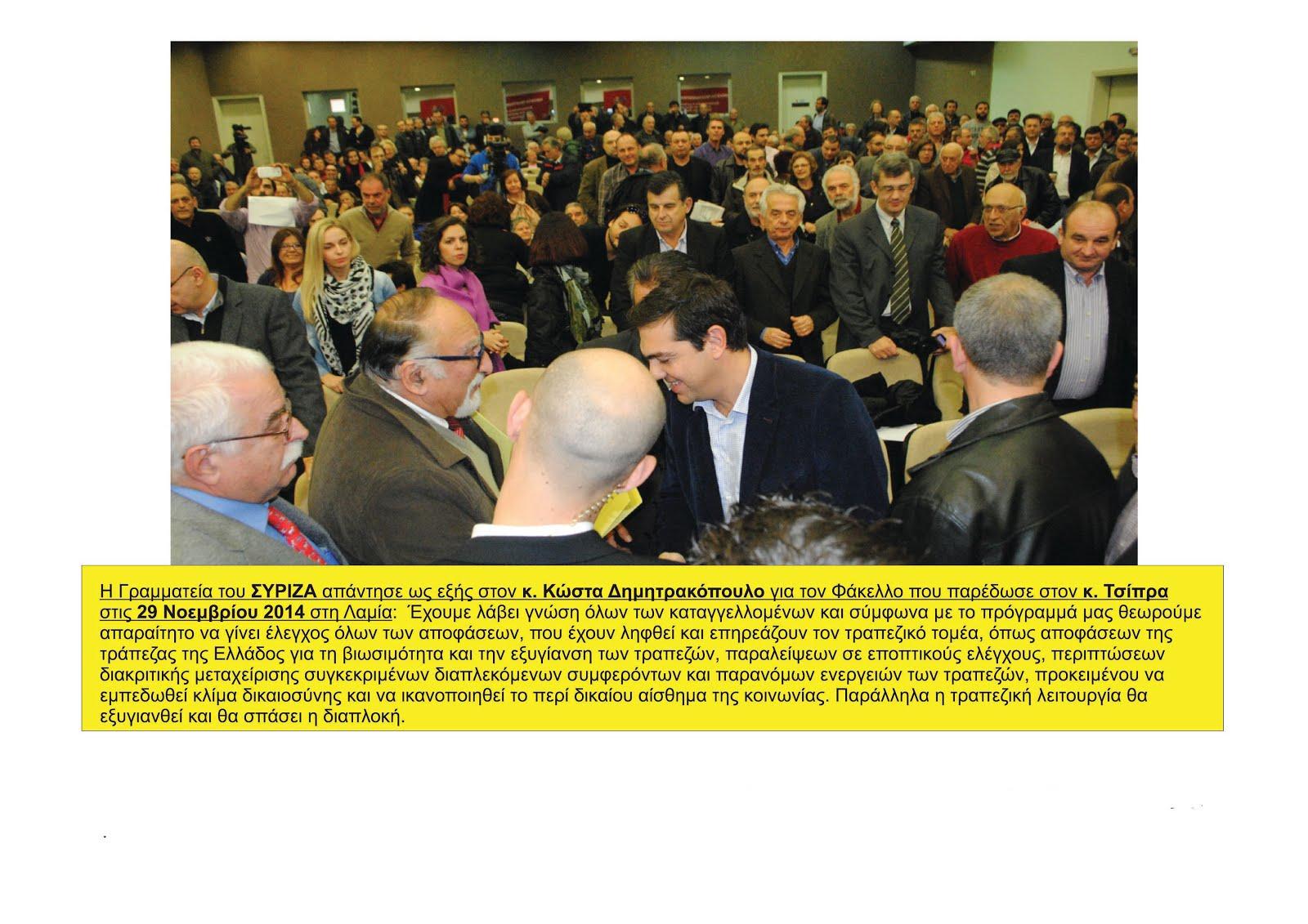 Ο Δημητρακόπουλος παραδίδει Φάκελο της πρώην Σ.Τ.Λ. στον κ. Τσίπρα. to 2014
