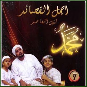 Album Habib Syech Abdul Qodir Assegaf Vol.7-Gema Santri