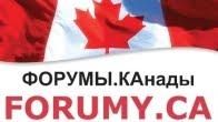 Вся Канада здесь...