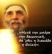 Ἁγιοκατάταξη γέροντος Παϊσίου Ἁγιορείτου