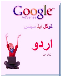 adsense training book - Google Adsense in Urdu