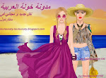Khawla's arabic Blog