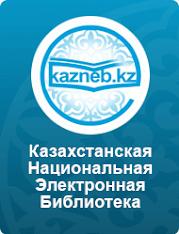 Казахстанская национальная электронная библиотека
