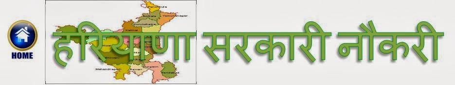 Haryana Sarkari Naukri