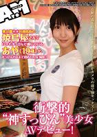 [ATOM-149] 衝撃的'神すっぴん'美少女AVデビュー!東京都○○区商店街の焼鳥屋さんでいつもすっぴんで働いているあや(19歳)が、すっぴんのままで初めてのAV撮影!