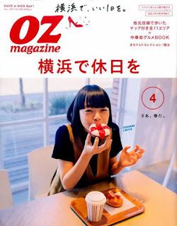 OZmagazine (オズマガジン) 2017年04月号