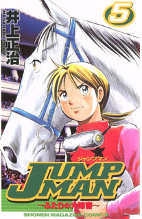 [井上正治] JUMP MAN ~ふたりの大障害~ 第01-05巻