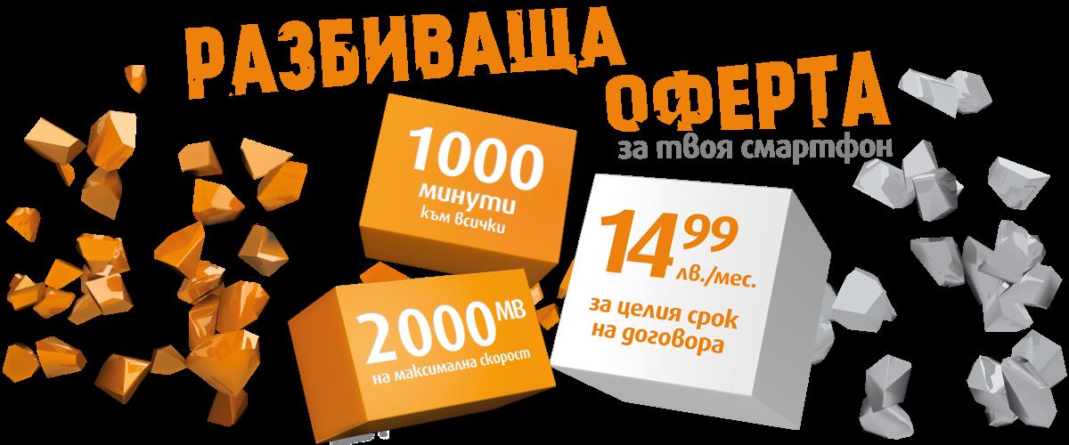 VIVACOM  Разбиваща Оферта - 1000 мин към всички + 2000мв интернет за 14,99 лв/мес до 31 Март 2015