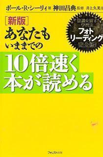 [ポール・R.シーリィ] あなたもいままでの10倍速く本が読める 常識を覆す学習法フォトリーディング完全版!