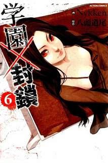 [Nykken x 八頭道尾] 学園×封鎖 第01-06巻