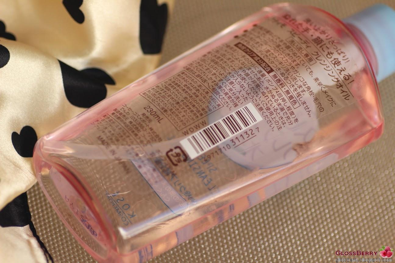 שמן ניקוי יפני KOSE Cleansing oil softymo סקירה ביקורת review