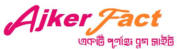 AjkerFact - BD result, Bangla SMS, SIM offer and Health tips