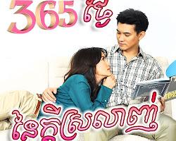 [ Movies ] 365 Tngay Ney Kdey Srolanh - Khmer Movies, Thai - Khmer, Series Movies