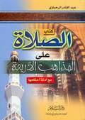 Pingin lihat Ilmu Khilaf ( Ilmu perbrdaan pendapat antara 4 Imam Madzhab )