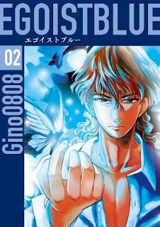 [Gino0808] エゴイストブルー 第01-02巻
