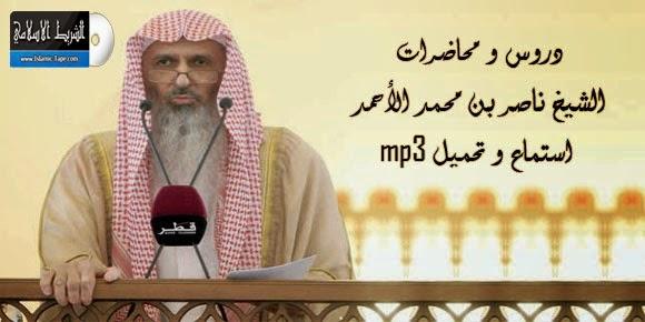 دروس و محاضرات الشيخ ناصر بن محمد الأحمد mp3 استماع و تحميل