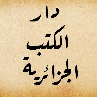 موقع دار الكتب الجزائرية