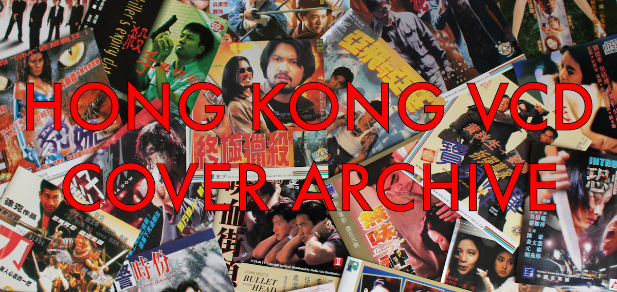 Hong Kong VCD Cover Archive