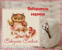 Пебедитель)))