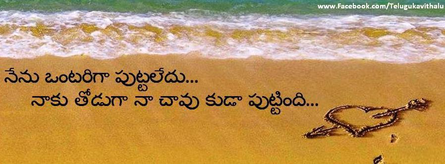 Telugu Quotations, telugu quotes, telugu picture messages, telugu love ...
