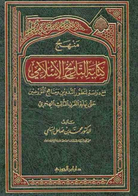 منهج كتابة التاريخ الإسلامي مع دراسة لتطور التدوين ومناهج المؤرخين حتى نهاية القرن الثالث الهجري - محمد بن صامل السلمي