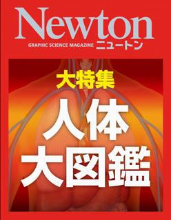 Newton 大特集 人体大図鑑