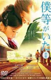 Ver Bokura ga ita Zenpen (We Were There) (2012) Online gratis