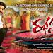 Rabhasa Movie wallpapers and posters-mini-thumb-18