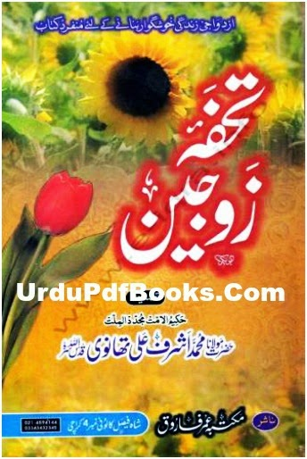 Tohfa Zojain Maulana Ashraf Ali