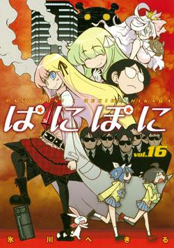 Pani Poni manga final Hekiru Hikawa