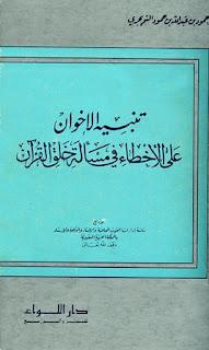 تنبيه الإخوان على الأخطاء في مسألة خلق القرآن - حمود التويجري