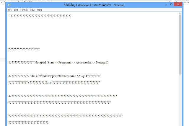 Windows 8 เป็นภาษาต่างดาว
