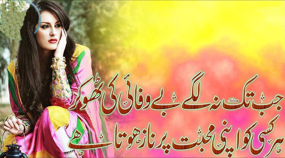 sad poetry in urdu find latest collection of sad poetry in urdu and ...