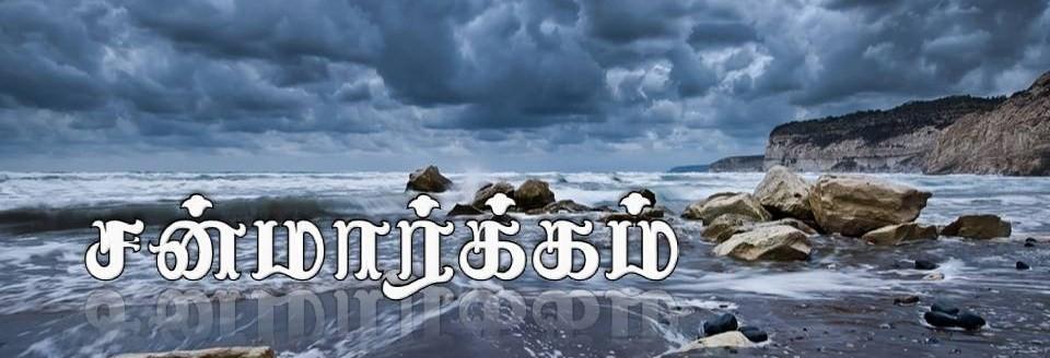 சன்மார்க்கம்
