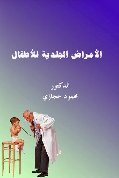 الأمراض الجلدية للأطفال - محمود حجازي pdf