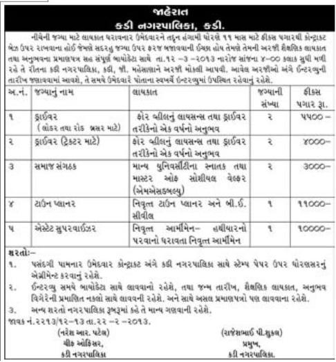 Kadi Nagarpalika Jobs