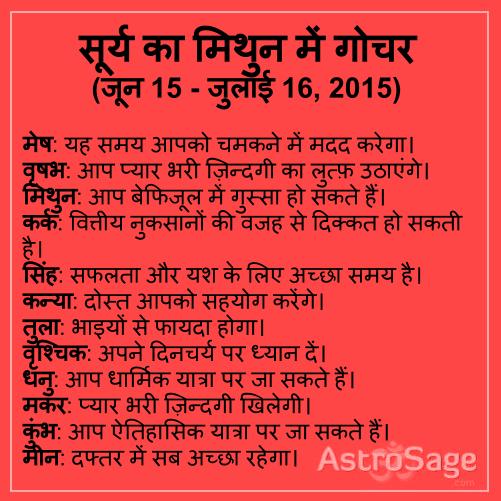 Surya ke Mithun me Gochar se apki Jindagi me aayenge kai badlav