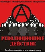 Революционное действие. Анархизм в Беларуси.