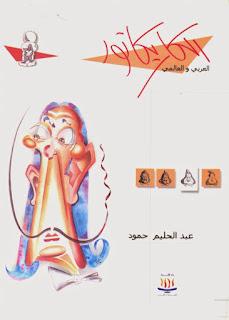 كتاب الكاريكاتور العربي والعالمي - عبد الحليم محمود