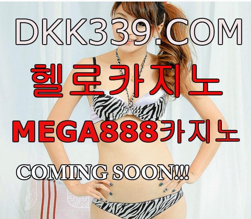 헬로우카지노↑↑↑ DKK339.COM↑↑↑메가팔팔팔카지노