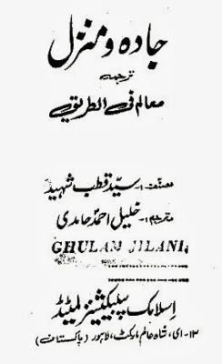 Jada-o-Manzil (Muaalim fi Tareeq) by Syed Quttub Shaheed