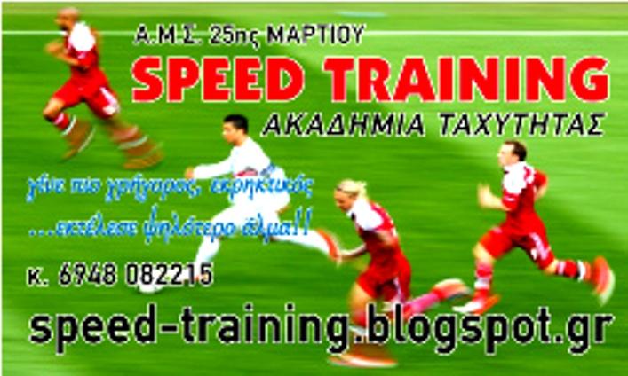 """speedtraining'' ΑΜΣ 25ης Μαρτίου"