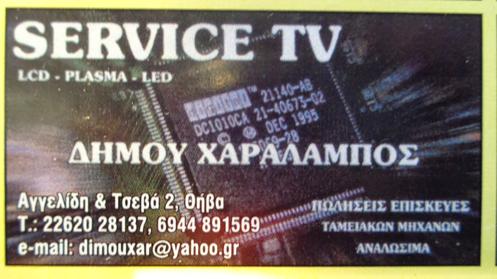 SERVISE TV