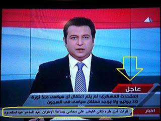 Media mesir, tv mesir, media berbohong, krsis mesir, terkini