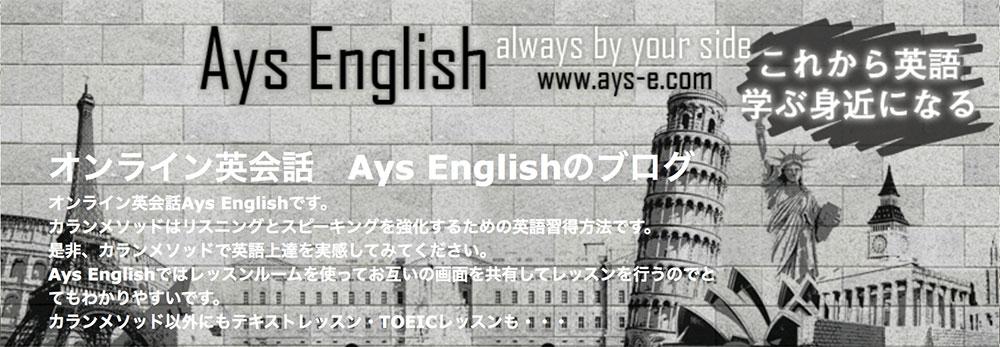 オンライン英会話 Ays Englishのブログ