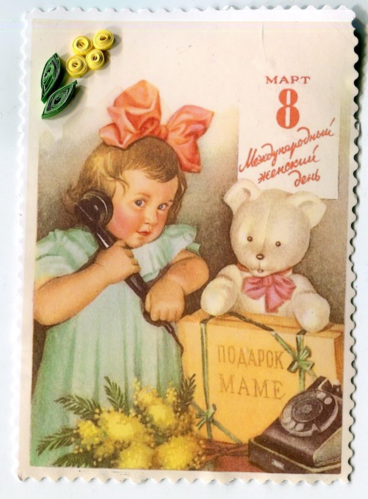 Старые открытки что сделать 209